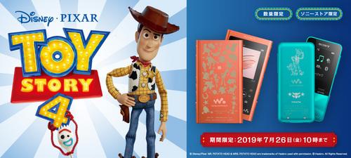 ウォークマン『Toy Story 4』公開記念モデル