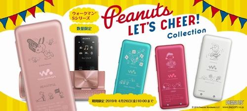 ウォークマン Sシリーズ PEANUTS LET'S CHEER! Collection